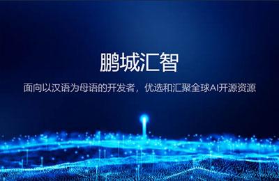 鹏城汇智开源代码托管平台