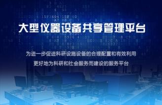 鹏城实验室大型仪器设备共享管理平台