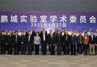 鹏城实验室学术委员会2021年第一次会议顺利召开