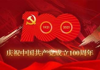 """鹏城实验室召开庆祝中国共产党成立100周年暨""""七一""""表彰大会"""